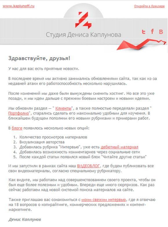 Рассылка Дениса Каплунова
