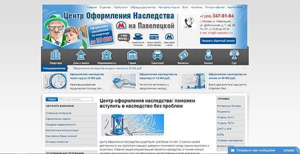 Сайт нашего клиента ll-nasledstvo.ru