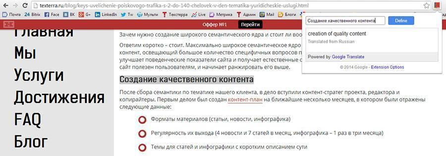 Расширение Google Dictionary переводит с русского на английский
