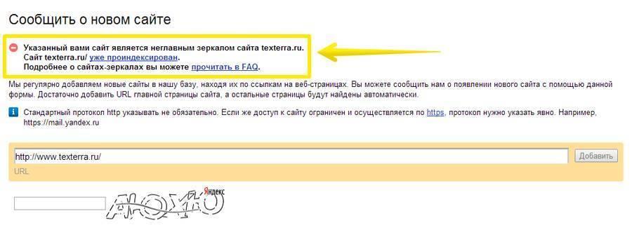 Яндекс считает главным сайт без www