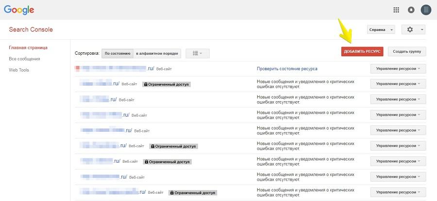 Google для вебмастеров – «Добавить ресурс»