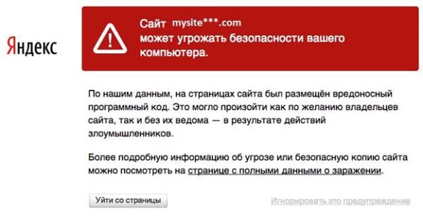 Сообщение Яндекса о том, что на сайте присутствует вредоносный код
