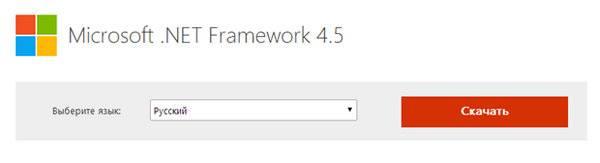 Страница с последней версией Microsoft .NET Framework