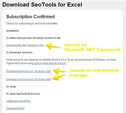 Сообщение, которое приходит после подписки на блог автора Seo Tools