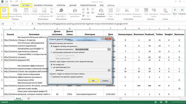 Создание сводной таблицы в Excel