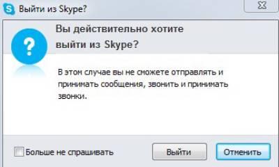 Почему в скайпе нет гудков когда звонишь