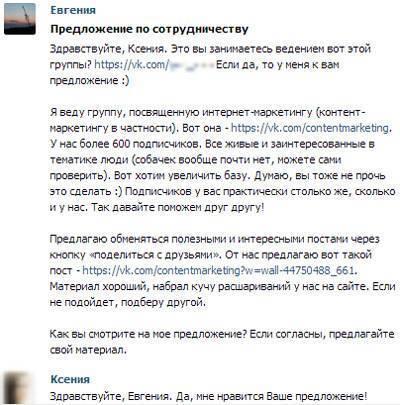 Пример сообщения для обмена постами Вконтакте