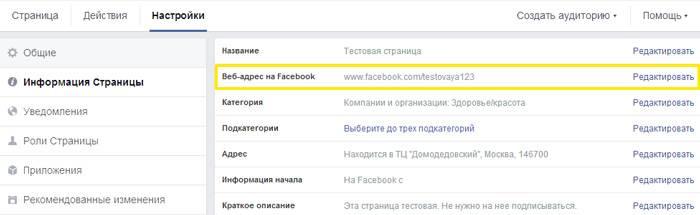 Настройка красивого адреса в Facebook