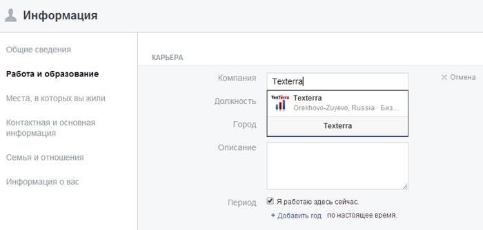 Указание места работы на Facebook