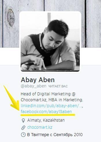Дайте ссылку на вашу страницу в описании вашего аккаунта в Твиттере