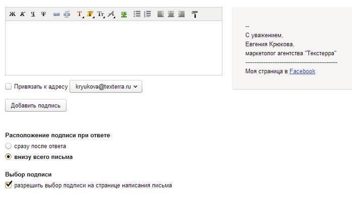Настройка подписи в Яндекс.Почте
