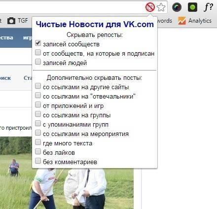 Выбор параметров для расширения «Чистые Новости для VK.com»