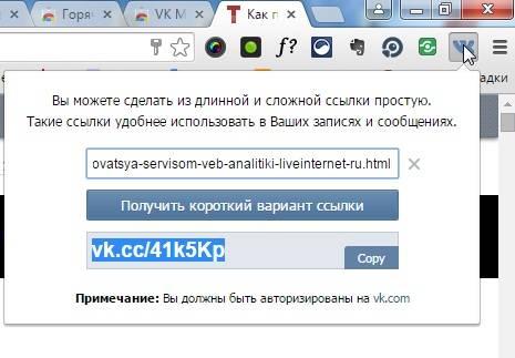 Плагин «Сокращатель ссылок VK.cc»