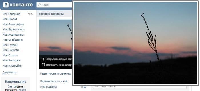 Плагин ВКонтакте™ Фото ZOOM