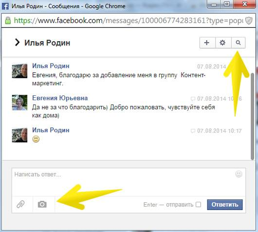 Плагин Facebook Chat Pop-Outs
