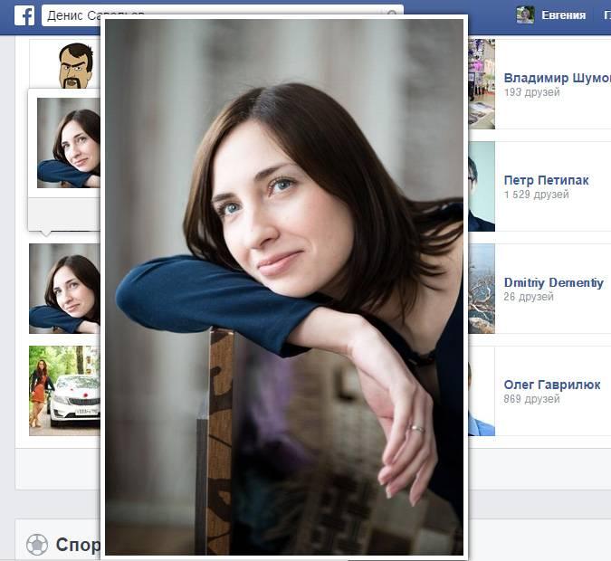 Плагин Photo Zoom for Facebook