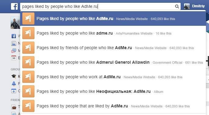 Ищем страницы, которые нравятся людям, которым нравится AdMe.ru