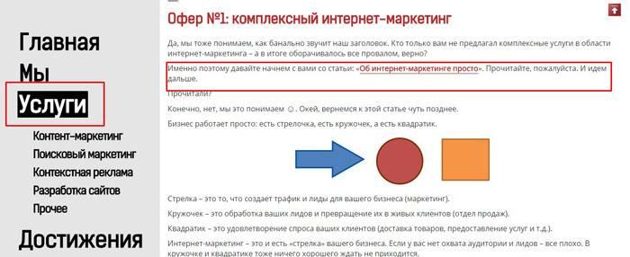 Пример ссылки со страницы описания услуги на статью в блоге
