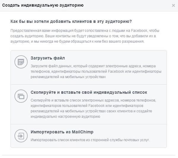 В Facebook можно создавать индивидуальные аудитории