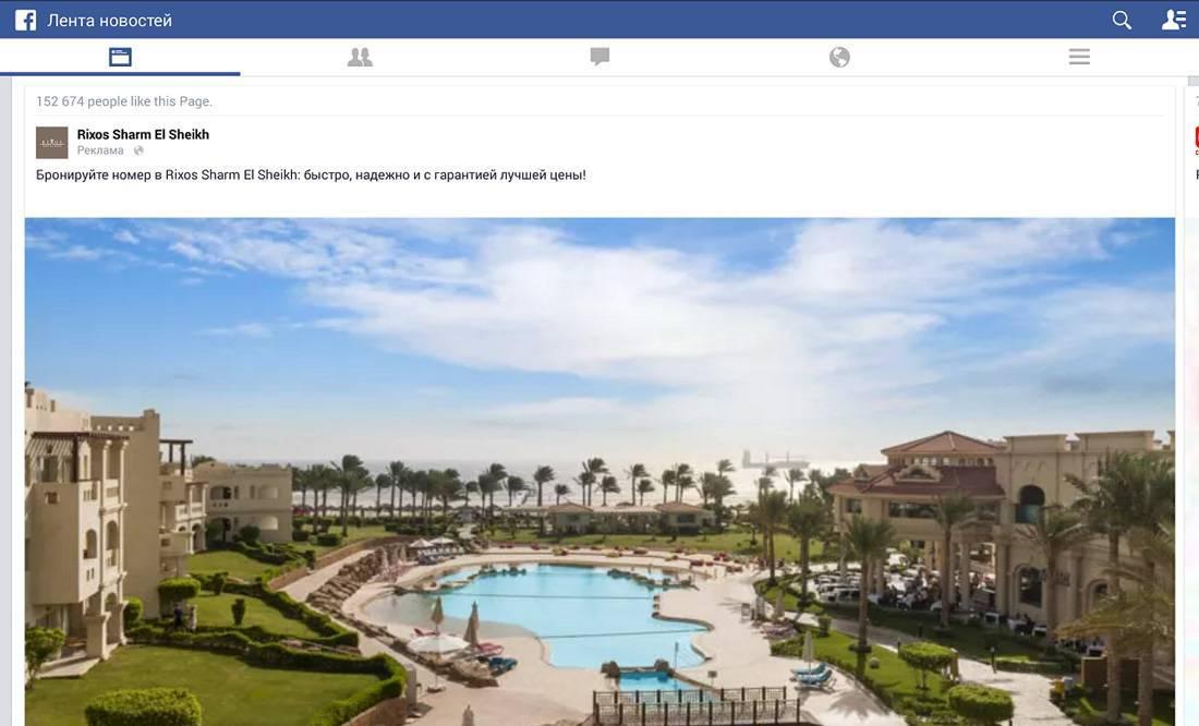 Реклама в ленте новостей полностью не помещается на экране десятидюймового планшета при просмотре в приложении Facebook
