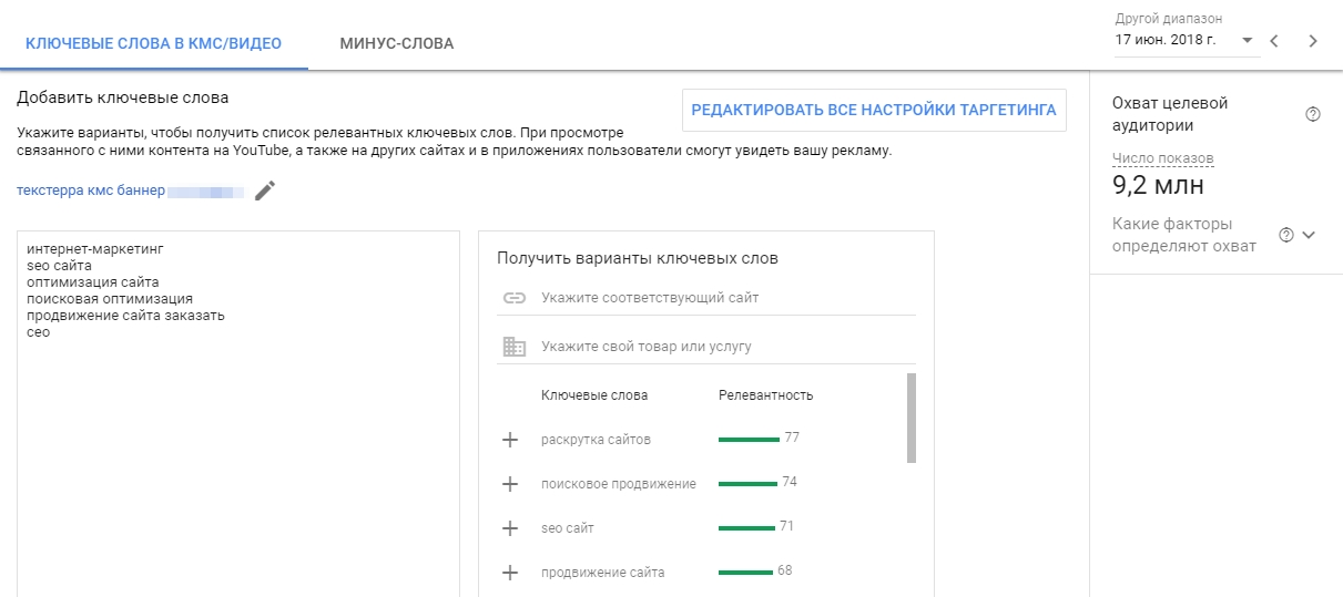 Интерфейс «Планировщика ключевых слов Google»