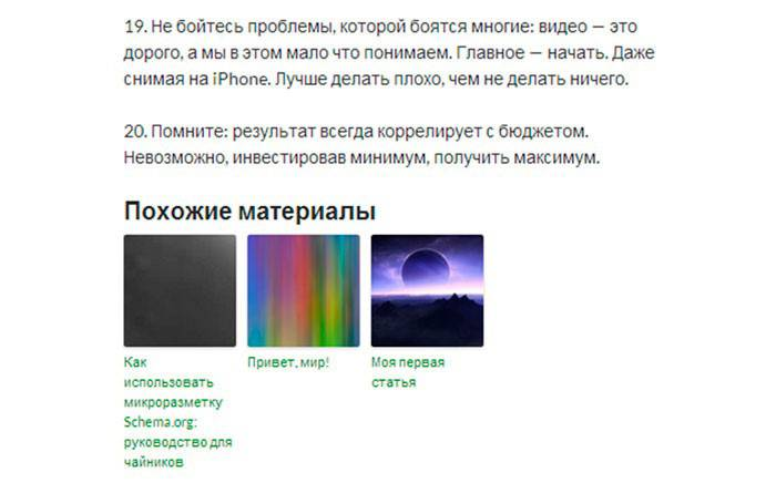 Плагин для WordPress Related Posts