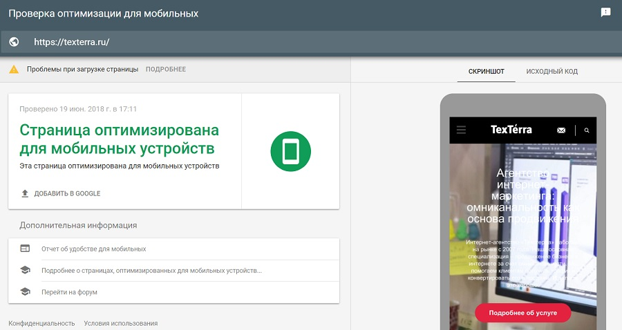 Mobile-friendly test от Google