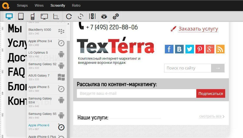 С помощью Screenfly можно мгновенно оценить, как выглядит сайт на экранах разных гаджетов