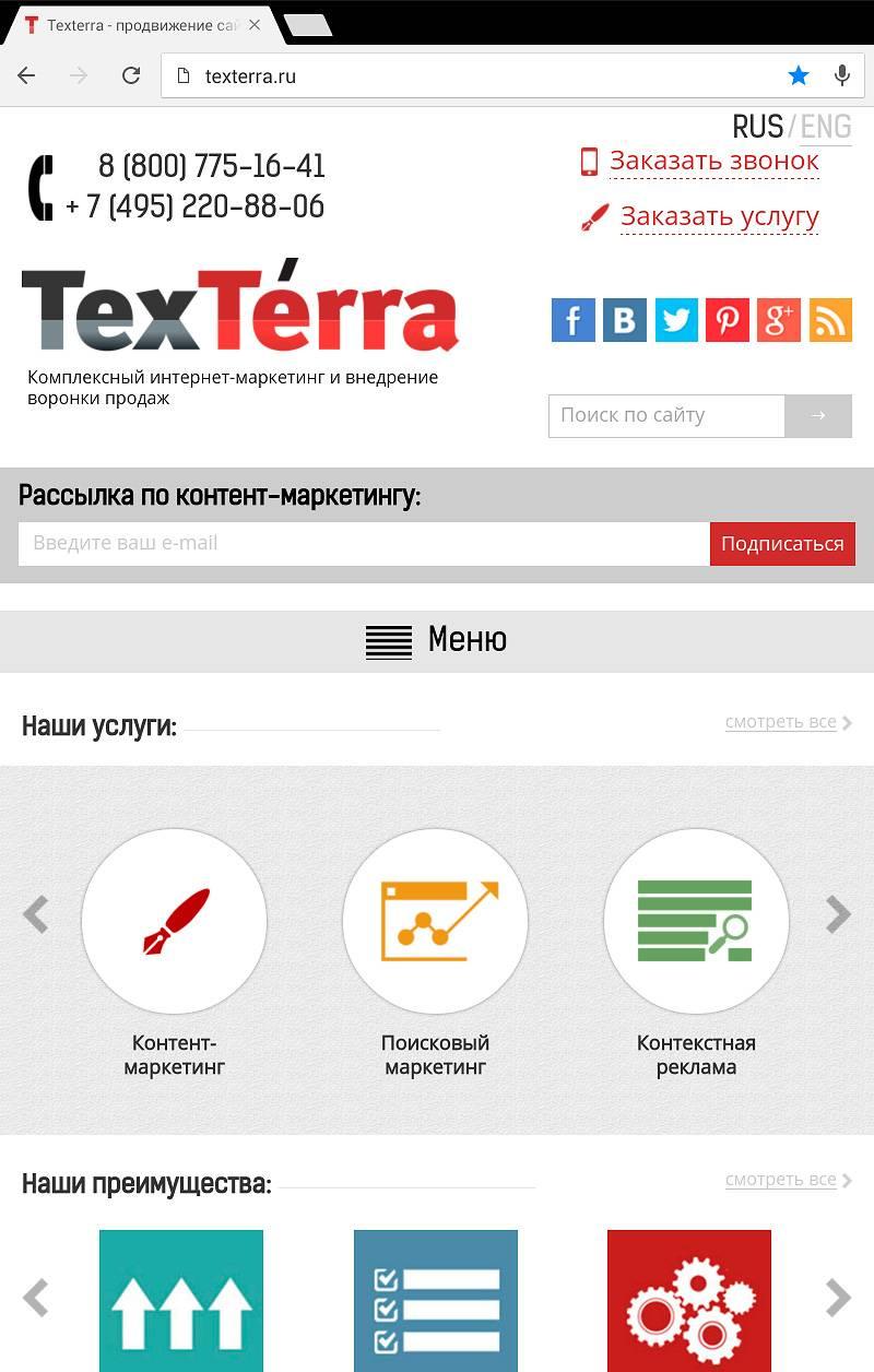 Сайт с адаптивным дизайном на экране планшетного ПК