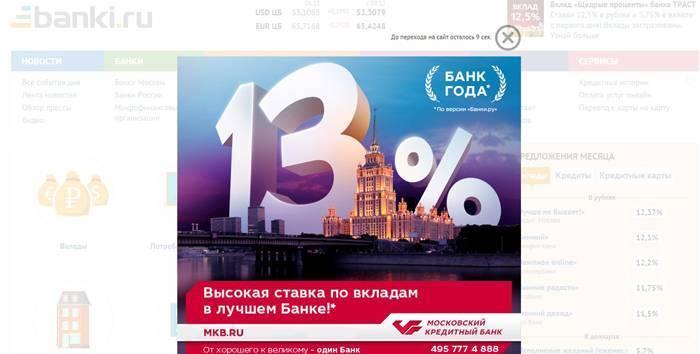 Яркий рекламный поп-ап выглядит не очень удачно на фоне сдержанного дизайна Banki.ru