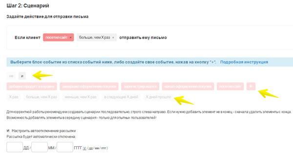 Настройка сценария в сервисе Mailtrig
