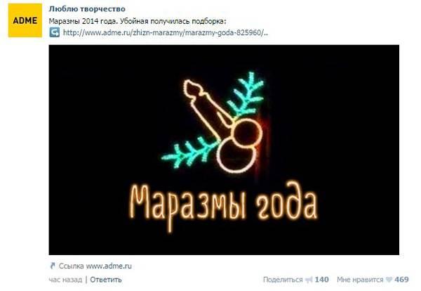 Практически каждая публикация AdMe.ru получает сотни репостов в соцсетях