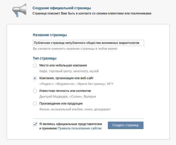 Эффективное продвижение «Вконтакте»: 50 советов и море полезных сервисов