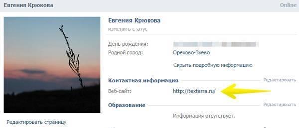 URL группы можно добавить в раздел «Личный сайт» контактной информации