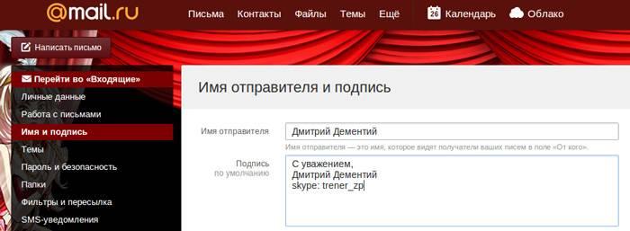 Настраиваем подпись в Mail.ru