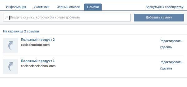 Добавляем ссылки на продукты, сервисы, страницы с контактными данными
