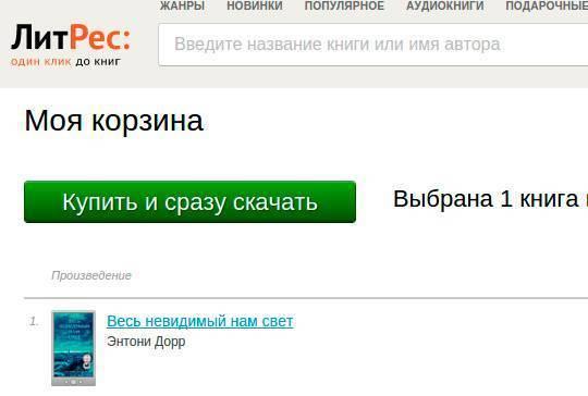 Неизвестная читателю книга, о которой нет достаточного количества отзывов в русскоязычном сегменте Сети, оказывается в корзине благодаря социальным доказательствам
