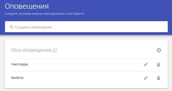 Поиск упоминаний бренда с помощью сервиса «Оповещения Google»