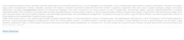 Портянка текста на странице категории интернет-магазина. Вам нужно сделать так же, только для людей