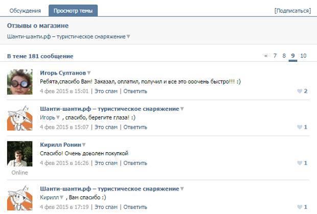 Отзывы о магазине шанти-шанти.рф на их страничке «ВКонтакте»