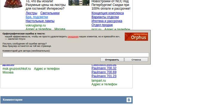 Система Orphus в действии