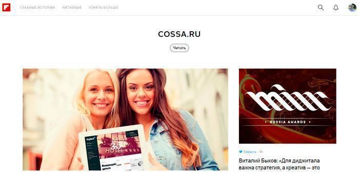 Онлайн-журнал портала Сossa.ru