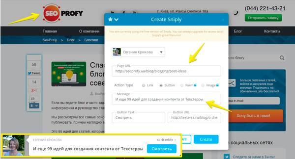 Мы делимся ссылкой на материал из блога Seoprofy и при этом продвигаем свой контент