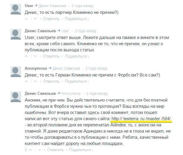 Денис Савельев рассказал о том, что его совершенно бесплатно опубликовал Forbes, но ему не поверили
