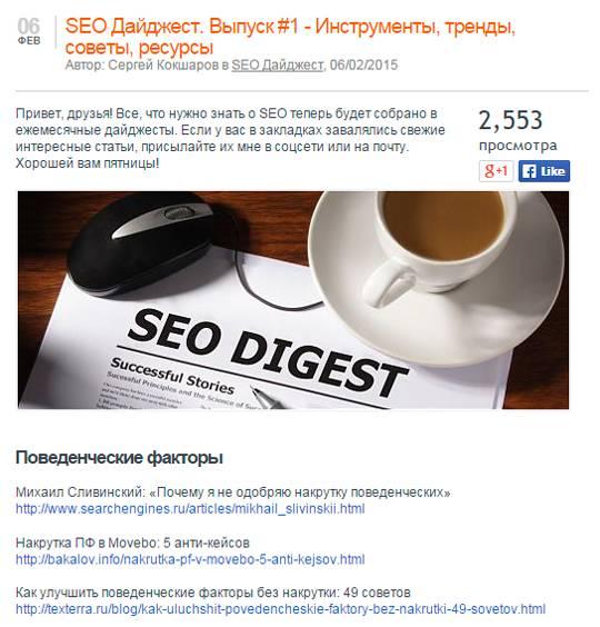 Сергей Кокшаров открыто просит присылать интересные статьи
