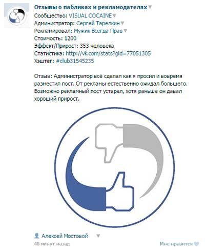 Отзыв об одном из пабликов в тематической группе Вконтакте