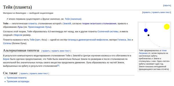 Внутренняя перелинковка на сайте «Википедии»