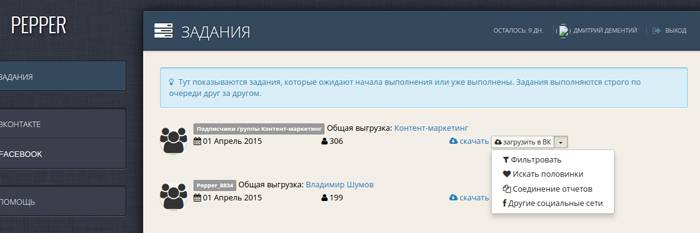 Загружаем базу в кабинет «Вконтакте»