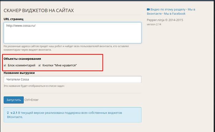 Собираем профили пользователей, которые «лайкают» материалы на сайте Cossa.ru
