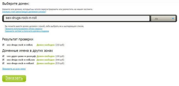 Веб-разработка: Убеждаемся, что выбранное доменное имя свободно